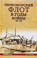 Черноморский флот в годы войны, 978-5-4444-3504-5