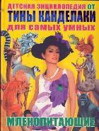Детская энциклопедия от Тины Канделаки для самых умных. Млекопитающие, 978-5-17-046940-6