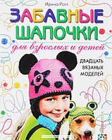 Забавные шапочки для взрослых и детей. Двадцать вязаных моделей, 978-5-462-01485-7