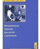 Музыкальная терапия для детей с аутизмом. 3-е изд.  Альвин Дж., Уорик Э.