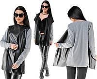 Кардиган женский с длинными рукавами турецкая вискоза впереди эко кожа Размер: S-M, L-XL