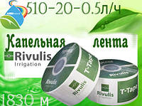 Капельная лента T-Tape ,Rivulis Irrigation (США)510mils-20 cm-500л/ч 1830 m