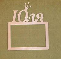 """Рамка с именем """"Юля"""" (с коронкой)"""