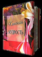 Подарочная книга с афоризмами: Женская мудрость