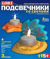 "Свечи с подсвечниками ""На морском дне"" Лори С-013"