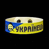 "Браслет зі штучної шкіри ""Я українець"""""