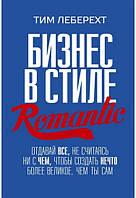 Бизнес в стиле Romantic