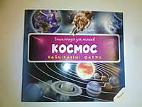 Детская развивающая литература. Космос