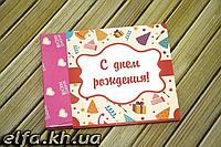 Шоколадный мини-набор С днем рождения (9 шоколадок)