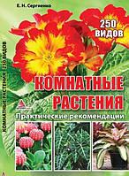 Комнатные растения 250 видов Практические рекомендации