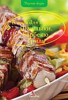 Блюда для пикника Шашлыки Барбекю Гриль