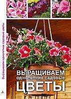 Выращиваем однолетние садовые цветы