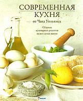 Современная кухня от Чака Уильямса