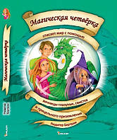 Магическая четвёрка спасает мир с помощью яичницы-глазуньи, свистка и прицельного приземления