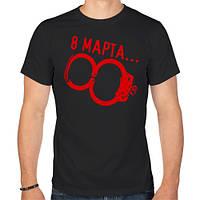 Футболка «8 Марта - наручники»