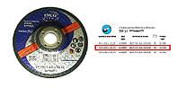 Круг для шлифования металла Incoflex 125 x 6,0 x 22,2 мм