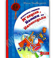 Дивовижна подорож М'якуша, Нетака та Непосидька Авт: Чеповецький Ю. Вид-во: Школа, фото 1