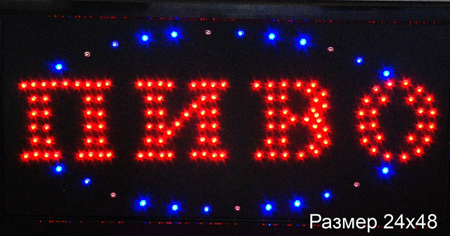 Как сделать световые табло