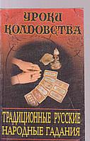 Уроки колдовства. Традиционные русские народные гадания