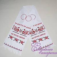 Свадебный рушник вышитый №6