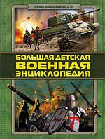 Большая детская военная энциклопедия Брусилов Д