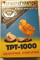 Терморегулятор в ваш инкубатор ТРТ-1000 (плавнозатухающий)