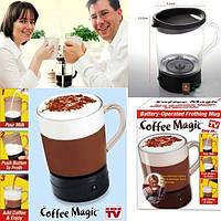 Кружка мешалка Coffee Magic