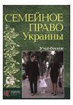 Червоный Ю.С. Семейное право Украины. Учебник
