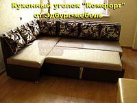 Заказать кухонный уголок со спальным местом