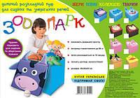 Детский пуфик-корзина для игрушек Зоопарк