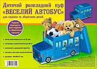 Детский раскладной пуф-корзина для игрушек «Автобус»