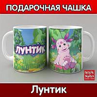 Чашка Лунтик