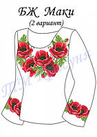 """Заготовка женской сорочки-вышиванки БЖ """"Маки (2 вариант)"""""""