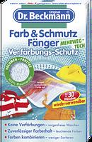 Dr. Beckmann Farb- und Schmutzfänger Mehrweg-Tuch - Сетчатый фильтр многоразового использования, 1 шт