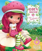 Книга пазлов для девочек