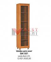 Шкаф для книг ШК-327 системы Атлант