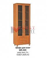 Шкаф для книг ШК-326 системы Атлант