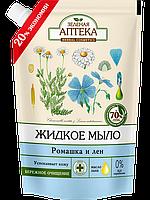 Жидкое мыло дой-пак (Ромашка и Лен) - Зеленая Аптека 460мл