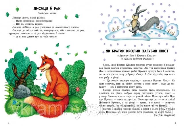 Добрі казки. Казочки доні та синочку, Крамниця дитячих книжок ― vkramnytsi.com.ua