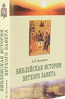 Библейская история Ветхого Завета. А. П. Лопухин
