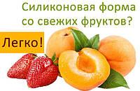 Мастер-класс о том, как сделать силиконовую форму с практически любого фрукта или овоща.
