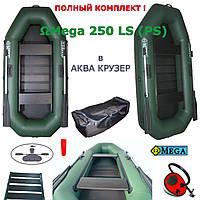 Лодка omega пвх Ω 250 LS (PS) ( гребная надувная двухместная  лодка c подвижными сиденьями + слань )