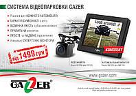 Камера заднего вида Gazer CC100 и монитор автомобильный Gazer MC125