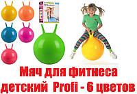 Фитнес мяч детский - 45 см. Фитбол, попрыгун. Мяч для фитнеса.