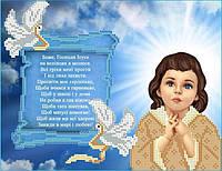 Молитва до Бога. Вишивка