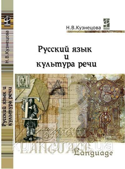 Гдз Русский Язык И Культура Речи 11 Класс