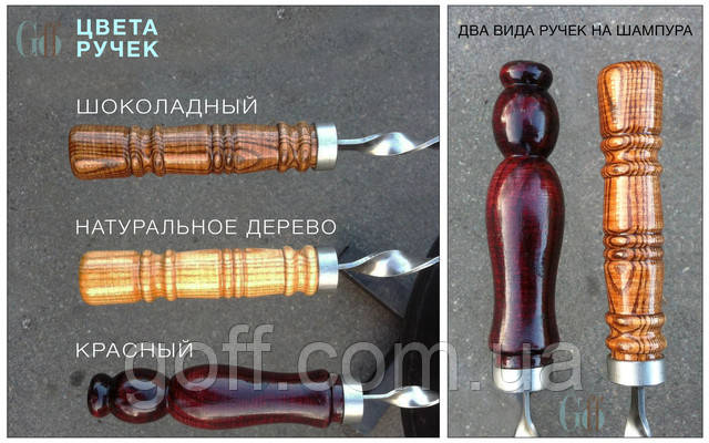 Как сделать ручки для шампуров