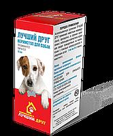 Лучший друг антигельминтная суспензия для собак 10 мл