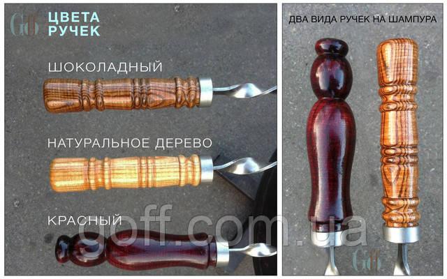 Как сделать ручки для шампура