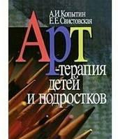 Арт-терапия детей и подростков. 2-е изд.  Копытин А.И., Свистовская Е.Е.